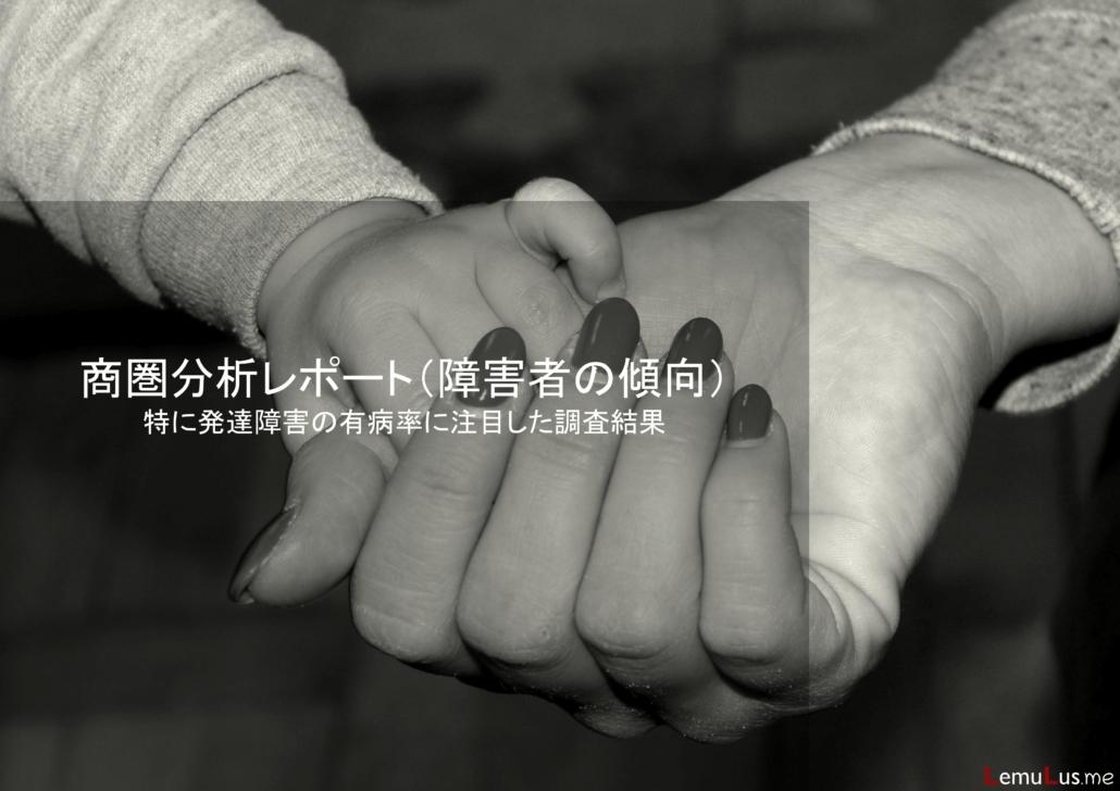オリジナルレポートサンプル(発達障害者) -01